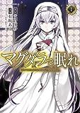 マグダラで眠れ(1) (角川コミックス・エース)