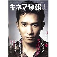 キネマ旬報 2008年 1/15号 [雑誌]