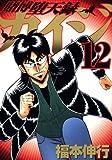 賭博堕天録カイジ(12) (ヤンマガKCスペシャル)