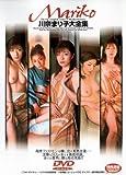川奈まり子大全集 【LHD-07】 [DVD]
