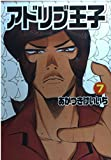 アドリブ王子 7 (白夜コミックス 264)