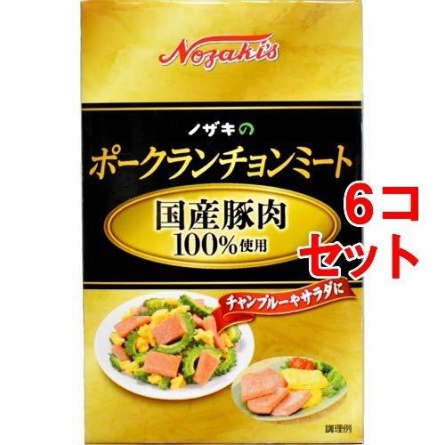 ノザキのポークランチョンミート 国産豚肉100%使用(140g*6コセット) フード 缶詰・瓶詰 調...