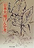 日本夫婦げんか考 (1974年)