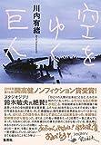 「空をゆく巨人 (単行本)」販売ページヘ