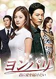 ヨンパリ~君に愛を届けたい~ DVD-BOX2[DVD]