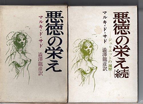 悪徳の栄え (1960年)の詳細を見る