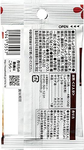 ハウス 和彩菜 しょうが焼き 焙 [3557]