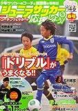 ジュニアサッカーを応援しよう 2013年 4月号 [雑誌] (DVD付)