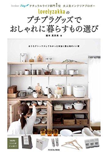 RoomClip商品情報 - lovelyzakkaのプチプラグッズでおしゃれに暮らすもの選び (扶桑社ムック)