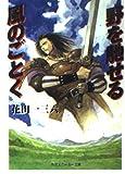 野を馳せる風のごとく / 花田 一三六 のシリーズ情報を見る