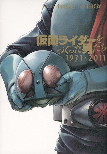 仮面ライダーをつくった男たち 1971・2011 (KCデラックス 月刊少年マガジン)