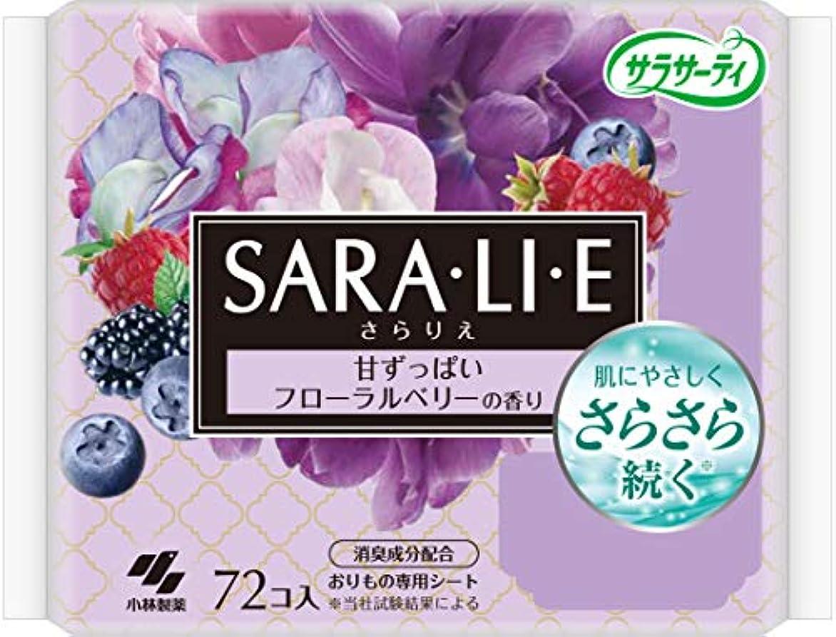 トランジスタ嫌い本を読むサラサーティ サラリエ おりものシート フローラルベリーの香り 72コ入