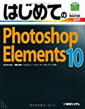 はじめてのPhotoshopElements10 (BASIC MASTER SERIES)