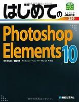 はじめてのPhotoshopElements10 (BASIC MASTER SERIES)