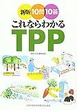 10問10答これならわかるTPP(環太平洋連携協定) (文献パンフ)