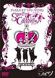 チャイムス オブ ラブリーリベリオン~SWEET CORONATION~ [DVD]