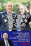 トランプ政権の米国と日本をつなぐもの