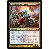MTG [マジックザギャザリング] イゼットの模範、メーレク [レア] [ドラゴンの迷路] 収録カード