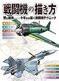 戦闘機の描き方 翼と機体― 十字から描く戦闘機テクニック