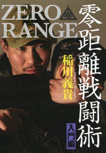 零距離戦闘術 (DVD付) -