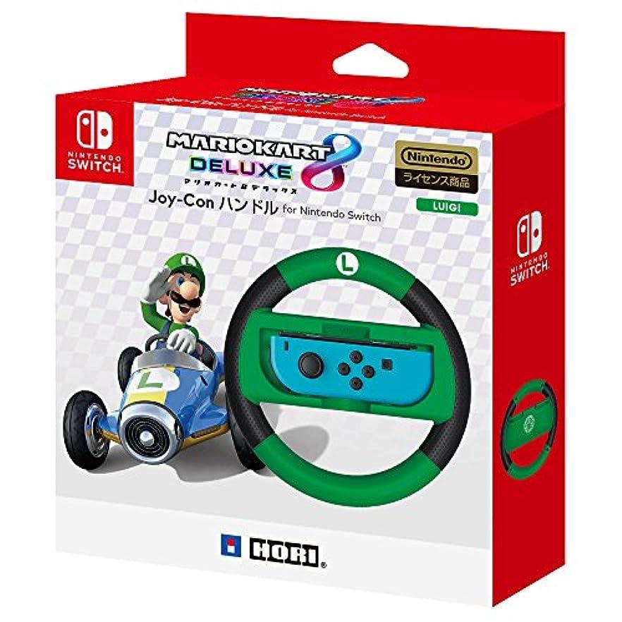 使役信じるオーバードロー【Nintendo Switch対応】マリオカート8 デラックス Joy-Conハンドル for Nintendo Switch ルイージ
