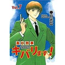 高杉刑事キバリます! Vol.7
