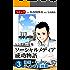 シンガポール発 ソーシャルメディア成功物語 第3巻 帰国・ネットマーケティング実践篇