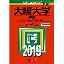 大阪大学(理系) (2019年版大学入試シリーズ)
