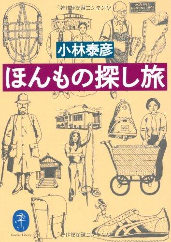 ほんもの探し旅 (ヤマケイ文庫)の詳細を見る