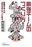 最強チームのつくり方 「依存する人」が「変化を起こす人」に成る (日経ビジネス人文庫)