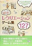パーティーゲーム幹事の達人―レクリエーションゲーム集127