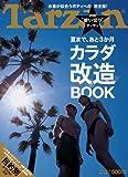 Tarzan (ターザン) 2012年 5/10号 [雑誌]