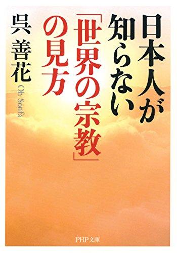 [画像:日本人が知らない「世界の宗教」の見方 (ピーエイチピーブンコ)]
