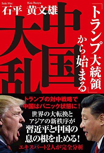 「トランプ大統領」から始まる中国大乱の詳細を見る