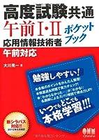 高度試験共通午前I・II ポケットブック—応用情報技術者 午前対応— (LICENCE BOOKS)
