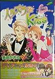 イタズラなKiss 10 (フェアベルコミックス)