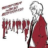 【早期購入特典あり】明日以外すべて燃やせ feat.宮本浩次(CD+DVD)(ジャケットサイズステッカー付)