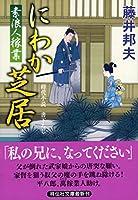 にわか芝居 素浪人稼業 (祥伝社文庫)
