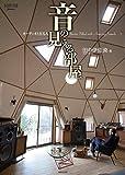 音の見える部屋 (ONTOMO MOOK)