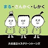 まる・さんかく・しかく(DVD付)/