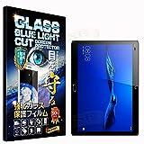 【RISE】【ブルーライトカットガラス】Huawei Mediapad M3 Lite 10 強化ガラス保護フィルム 国産旭ガラス採用 ブルーライト90%カット 極薄0.33mガラス 表面硬度9H 2.5Dラウンドエッジ 指紋軽減 防汚コーティング ブルーライトカットガラス