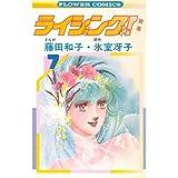 ライジング!(7) (フラワーコミックス)