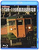 <旧国鉄形車両集>113系・115系直流近郊形電車[Blu-ray/ブルーレイ]