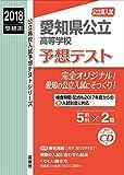 愛知県公立高等学校 予想テスト  2018年度受験用赤本 6023 CD付 (公立高校入試予想テストシリーズ)