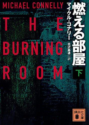 燃える部屋(下)