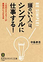 「頭のいい人」は、シンプルに仕事する!: 人生のクオリティーが画期的に上がる本 (知的生きかた文庫)