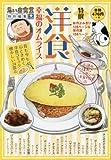 洋食 幸福のオムライス (コミック(ぐる漫 ペーパーバックスタイル・グルメ廉価コンビニコミックス))