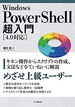 [新丈 径]のWindows PowerShell超入門[4.0対応]