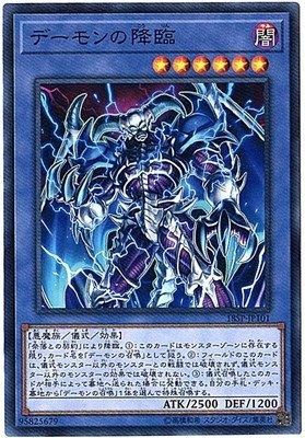 プロモーション/遊戯王/プロモーション/18SP-JP001 デーモンの降臨【スーパーレア】