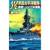 異 帝国太平洋戦争 勃発!ジャワ沖海戦 (歴史群像新書)
